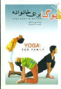 کتاب یوگا برای خانواده