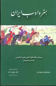 کتاب هنر و ادب ایران