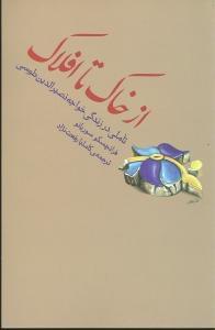 کتاب از خاک تا افلاک تاملی در زندگی خواجه نصیرالدین طوسی