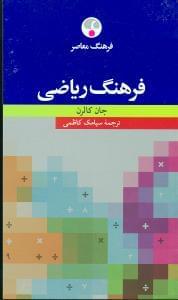 کتاب فرهنگ ریاضی