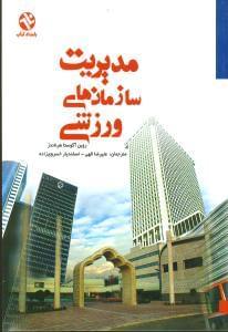 کتاب مدیریت سازمانهای ورزشی