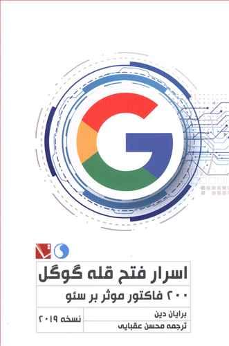 کتاب اسرار فتح قله گوگل