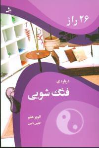 کتاب ۲۶ راز دربارهٔ فنگشویی