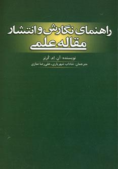 کتاب راهنمای نگارش و انتشار مقاله علمی