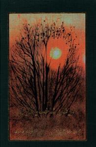 کتاب مرغان شاخسار طرب