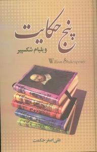 کتاب پنج حکایت