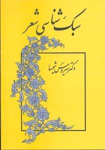 کتاب سبکشناسی شعر