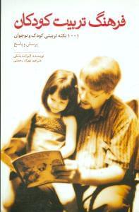 کتاب فرهنگتربیت کودکان