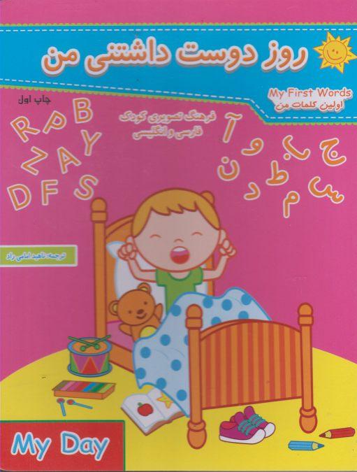 کتاب روز دوست داشتنی من