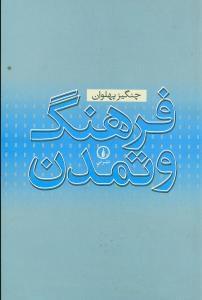 کتاب فرهنگ و تمدن