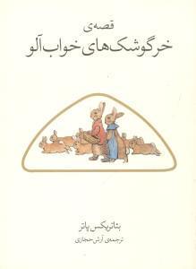 کتاب قصهٔ خرگوشکهای خوابآلو