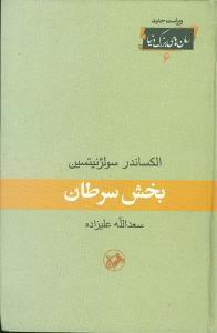 کتاب بخش سرطان