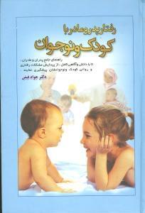 کتاب رفتار پدر و مادر با کودک و نوجوان