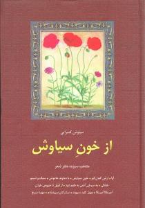 کتاب از خون سیاوش