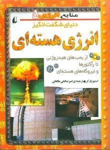 کتاب دنیای شگفتانگیز انرژی هستهای