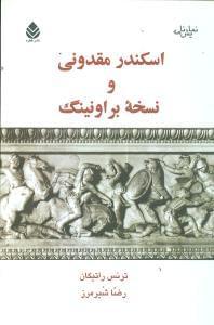 کتاب اسکندر مقدونی و نسخه براونینگ