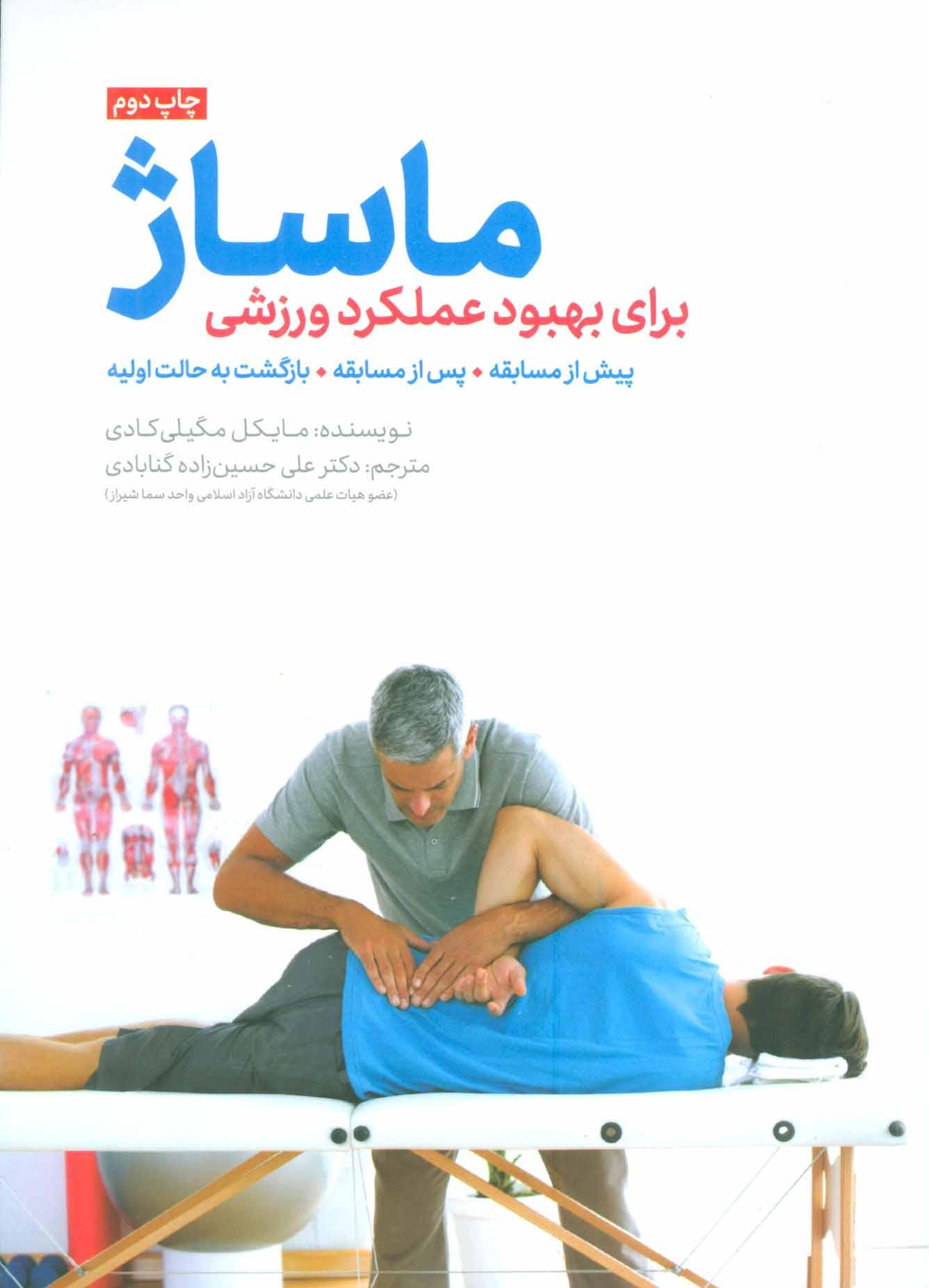کتاب ماساژ برای بهبود عملکرد ورزشی