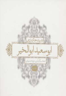 کتاب اندیشههای زرین ابوسعید ابوالخیر