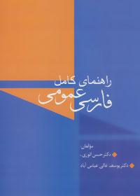 کتاب راهنمای کامل فارسی عمومی