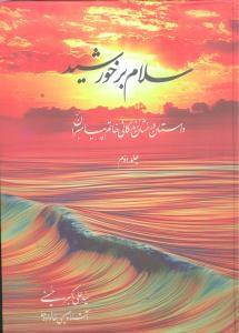 کتاب سلام بر خورشید