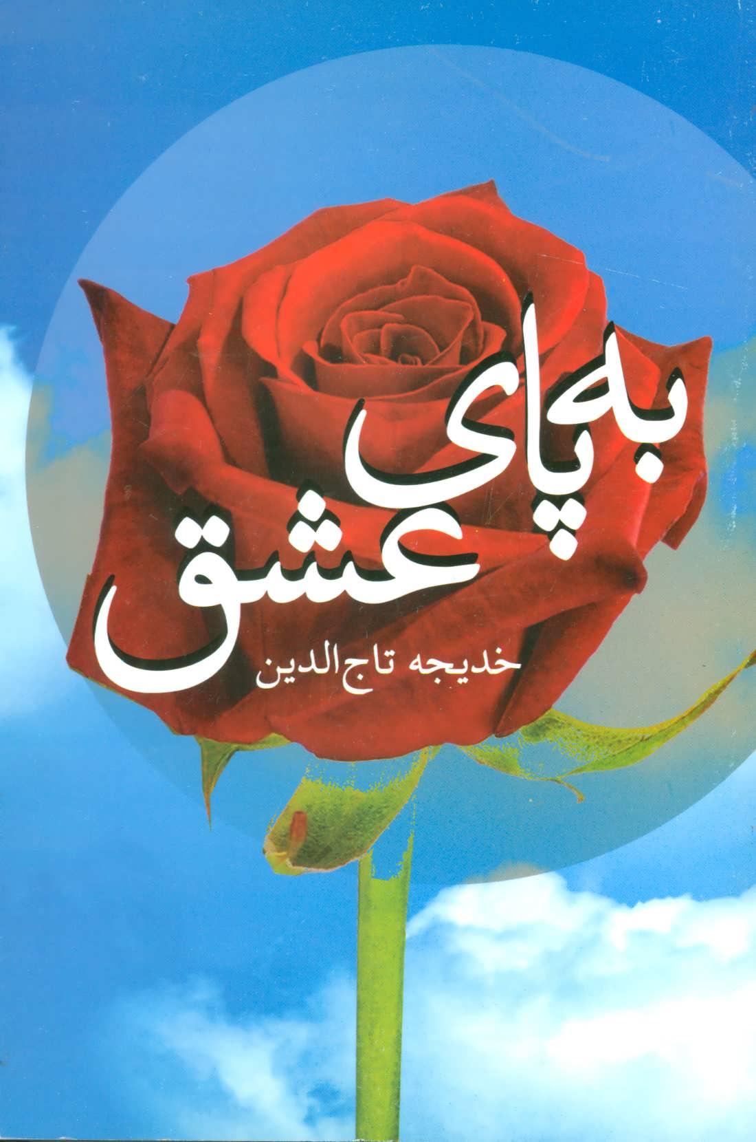 کتاب به پای عشق