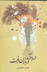 کتاب در باد آمد، در باران رفت