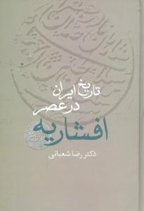 کتاب تاریخ ایران در عصر افشاریه