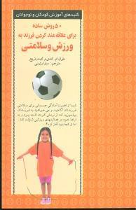 کتاب ۵۰ روش ساده برای علاقهمند کردن فرزند به ورزش و سلامتی