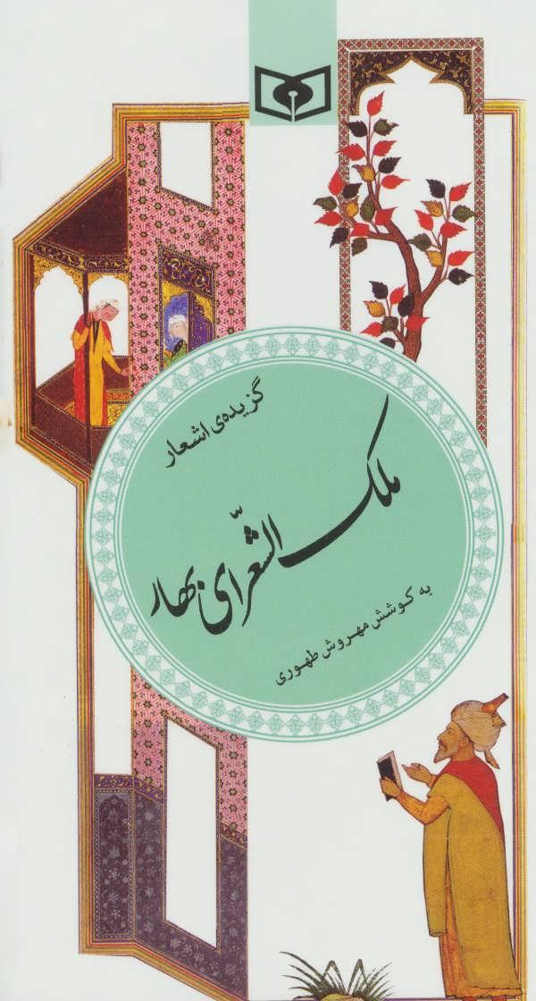 کتاب گزیده اشعار ملکالشعرای بهار