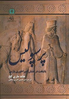 کتاب پرسپولیس پایتخت درخشان امپراطوری پارس