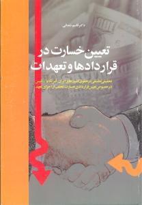 کتاب تعیین خسارت در قراردادها و تعهدات