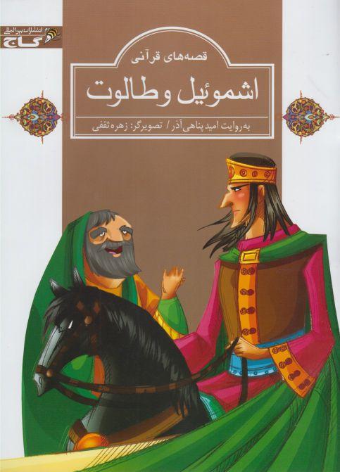 کتاب اشموئیل و طالوت