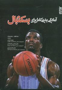 کتاب آمادگی بدنی کامل برای بسکتبال
