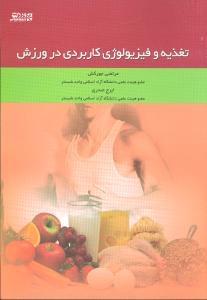 کتاب تغذیه و فیزیولوژی کاربردی در ورزش